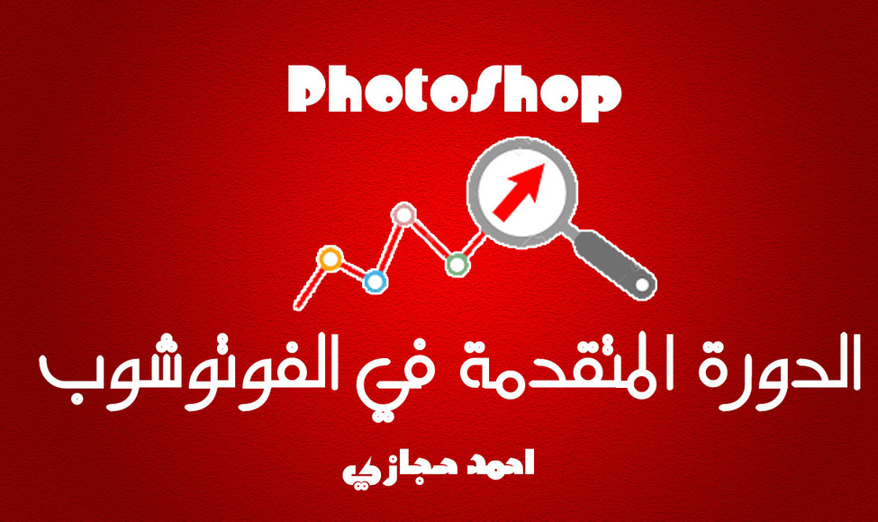 Main photshop advance course