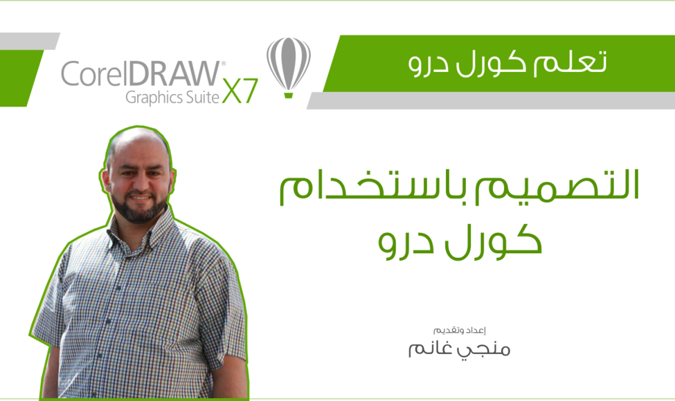 Main corel draw