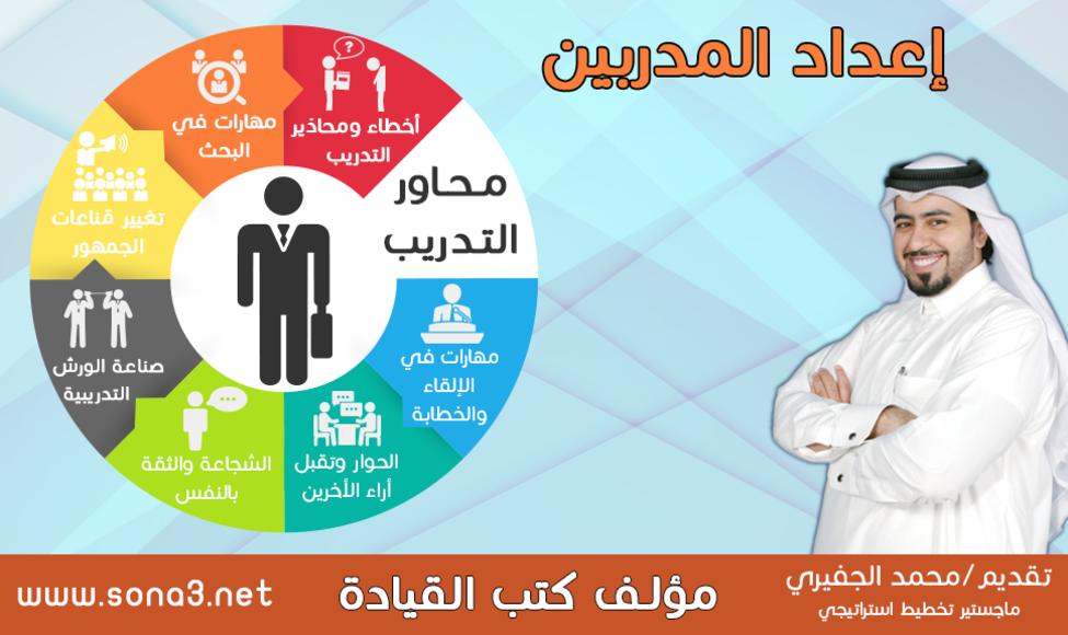 دورة اعداد القادة ppt