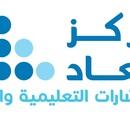 مركز معاد للاستشارات التعليمية والتربوية